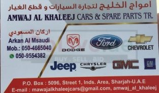 Amwaj Al khaleej Cars and Spare Parts TR LLC ( American Cars Used Auto Spare Parts )