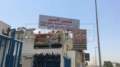Shams Al Aseel Auto Spare Parts TR LLC ( American Cars Used Auto Parts )