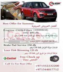 Land rover workshop in sharjah ورشة لاندروفر في الشارقة