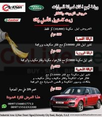 Range Rover Repair Garage كراج تصليح لاند روفر