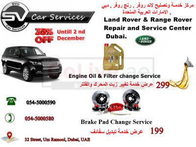 Land Rover Range Rover Air Suspension Hydraulic Jumping Change and fix all type of problems تصليح لاند روفر& السيارات الالمانية