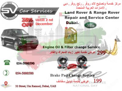 Best land rover Range Rover repairing Garage service Dubai