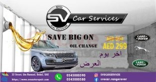 Range Rover Repair in Dubai إصلاح رينج روفر في دبي (auto repair shop)