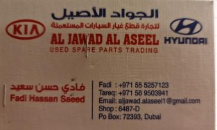 AL JAWAD AL ASEEL USED SPARE PARTS TRADING ( HYUNDAI AND KIA PARTS DEALER )