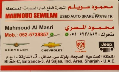 MAHMOUD SEWILAM USED AUTO SPARE PARTS TR ( SHARJAH USED AUTO PARTS MARKET )