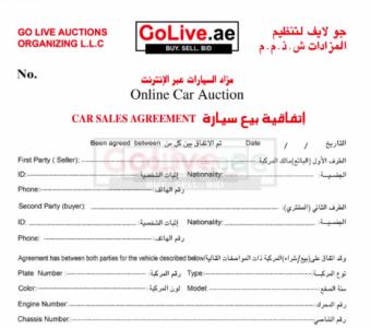 Dubai Car Mubaya ( Car selling Agreement ) Only 150 AED