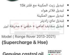 range rover service center in sharjah