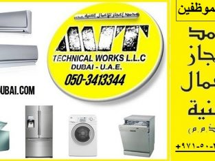 Ac Fridge Washing Machine Service Repairing Shop Near Me