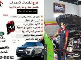 خدمات تصليح رنج روفر في دبي