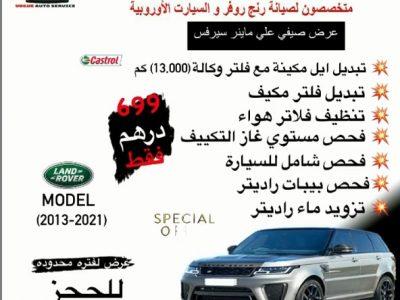 Land Rover & Range Rover Workshop in Abu dhabi
