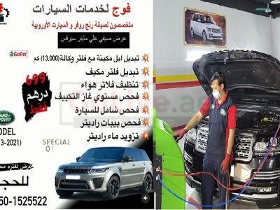 خدمة إصلاح رانج روفر في أبو ظبي
